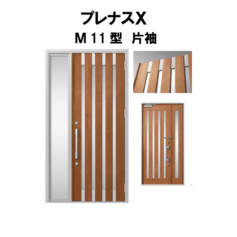 【エントリーでポイント10倍 4/30まで】玄関ドア LIXIL プレナスX M11型デザイン 片袖ドア リクシル トステム TOSTEM アルミサッシ