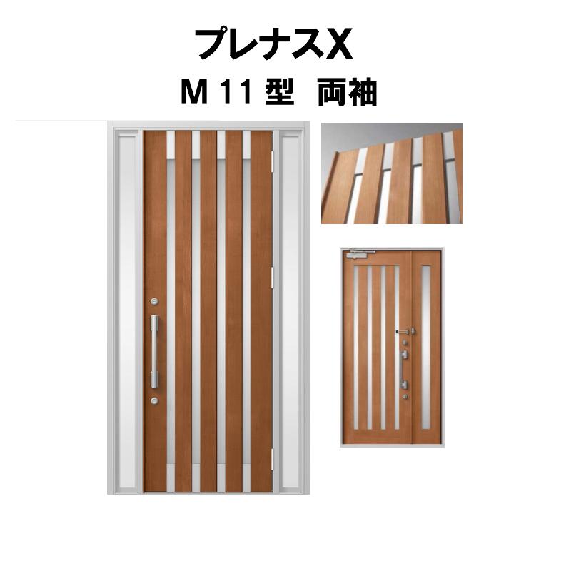 玄関ドア LIXIL プレナスX M11型デザイン 両袖ドア リクシル トステム TOSTEM アルミサッシ ドリーム