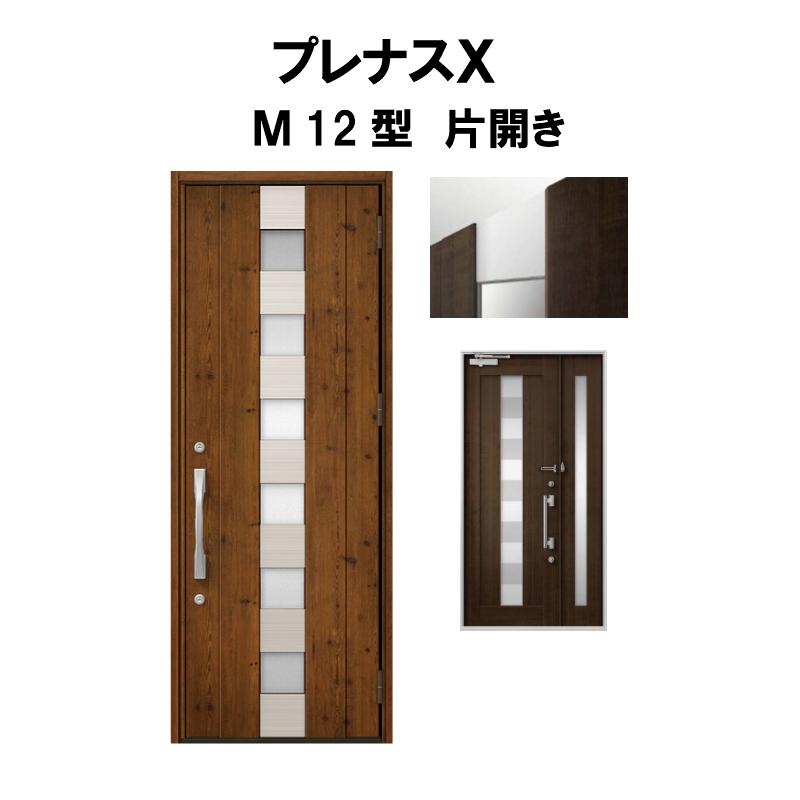 【エントリーでP10倍 12/31まで】玄関ドア LIXIL プレナスX M12型デザイン 片開きドア リクシル トステム TOSTEM アルミサッシ ドリーム