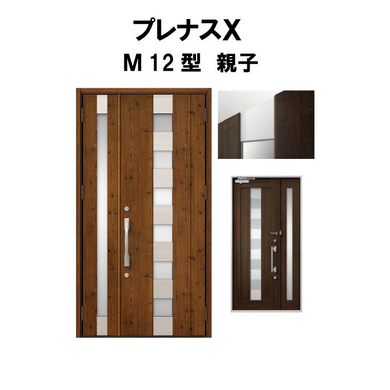 【エントリーでポイント10倍 4/30まで】玄関ドア LIXIL プレナスX M12型デザイン 親子ドア リクシル トステム TOSTEM アルミサッシ