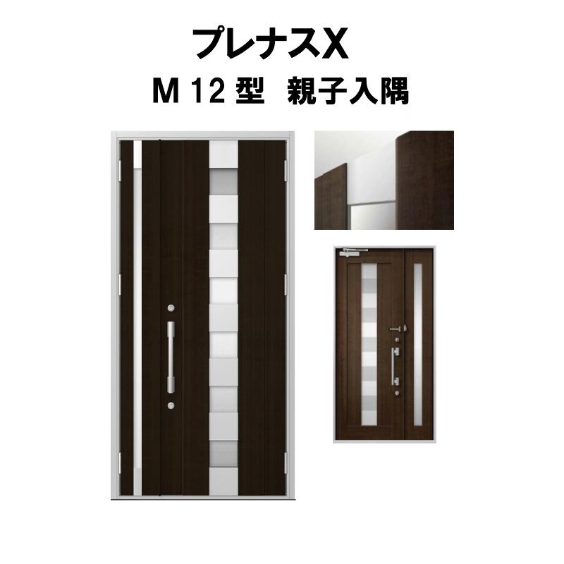【エントリーでポイント10倍 4/30まで】玄関ドア LIXIL プレナスX M12型デザイン 親子入隅ドア リクシル トステム TOSTEM アルミサッシ
