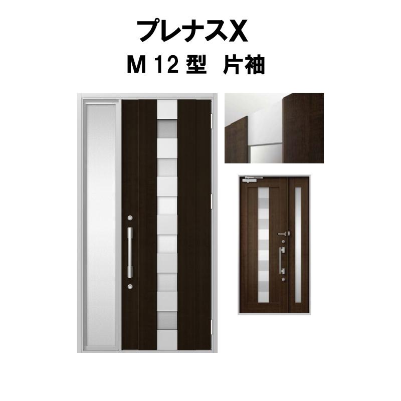 玄関ドア LIXIL プレナスX M12型デザイン 片袖ドア リクシル トステム TOSTEM アルミサッシ ドリーム