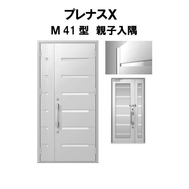 玄関ドア LIXIL プレナスX M41型デザイン 親子入隅ドア リクシル トステム TOSTEM アルミサッシ ドリーム