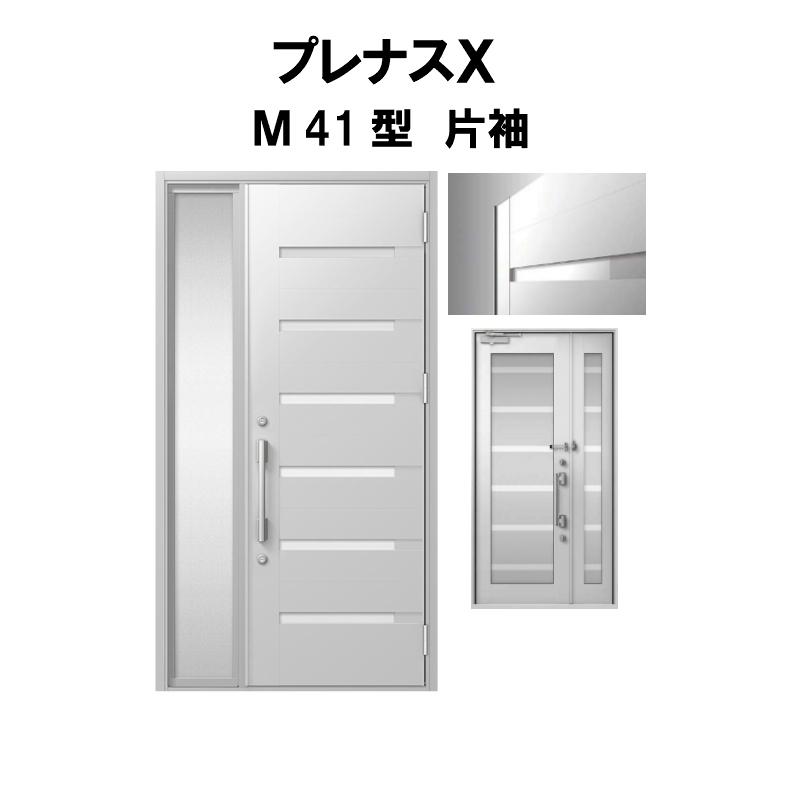 【エントリーでポイント10倍 4/30まで】玄関ドア LIXIL プレナスX M41型デザイン 片袖ドア リクシル トステム TOSTEM アルミサッシ