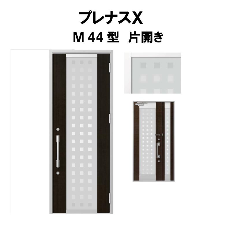 【エントリーでポイント10倍 4/30まで】玄関ドア LIXIL プレナスX M44型デザイン 片開きドア リクシル トステム TOSTEM アルミサッシ