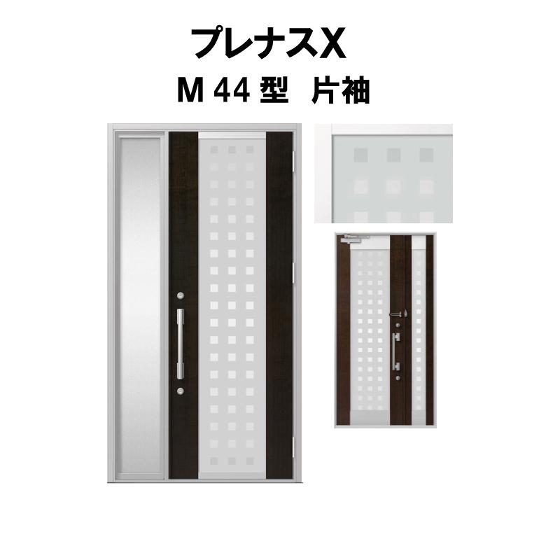 【エントリーでポイント10倍 4/30まで】玄関ドア LIXIL プレナスX M44型デザイン 片袖ドア リクシル トステム TOSTEM アルミサッシ