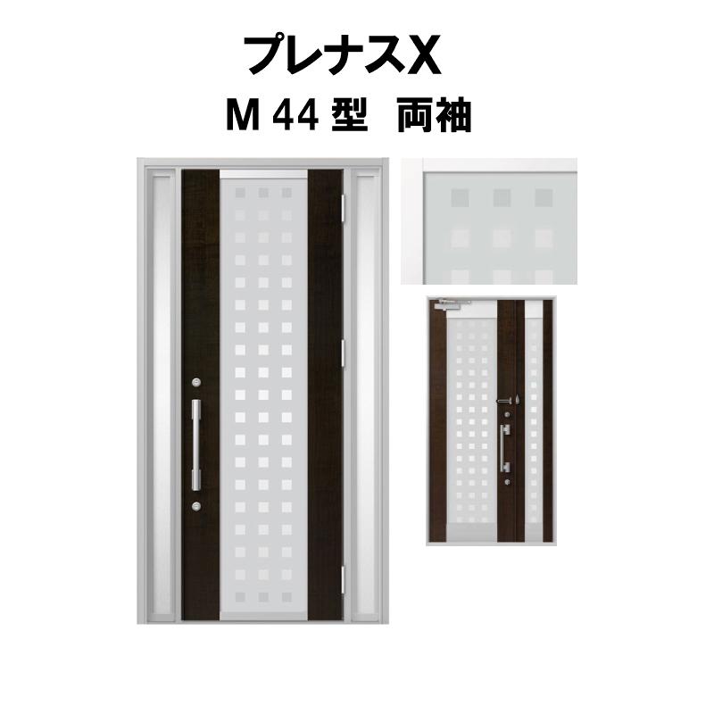 玄関ドア LIXIL プレナスX M44型デザイン 両袖ドア リクシル トステム TOSTEM アルミサッシ ドリーム
