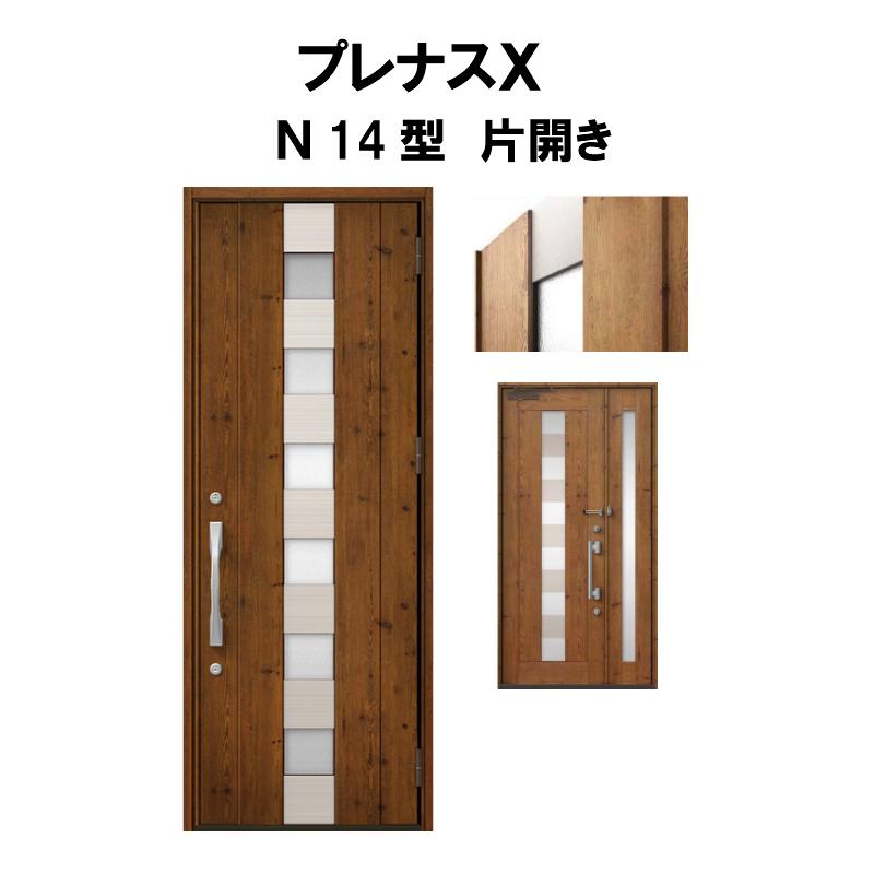 【エントリーでP10倍 12/31まで】玄関ドア LIXIL プレナスX N14型デザイン 片開きドア リクシル トステム TOSTEM アルミサッシ ドリーム