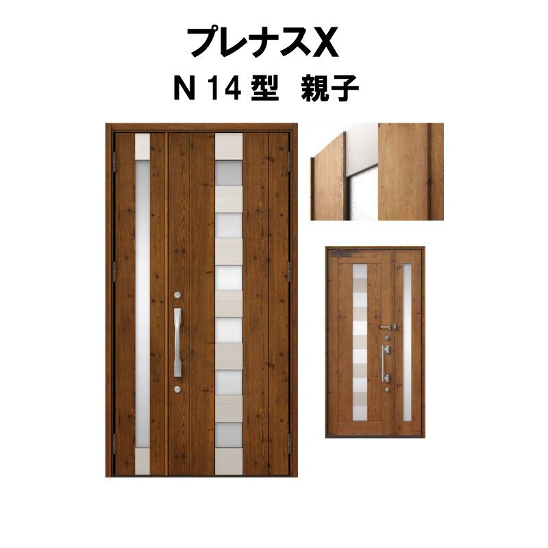 【エントリーでポイント10倍 4/30まで】玄関ドア LIXIL プレナスX N14型デザイン 親子ドア リクシル トステム TOSTEM アルミサッシ