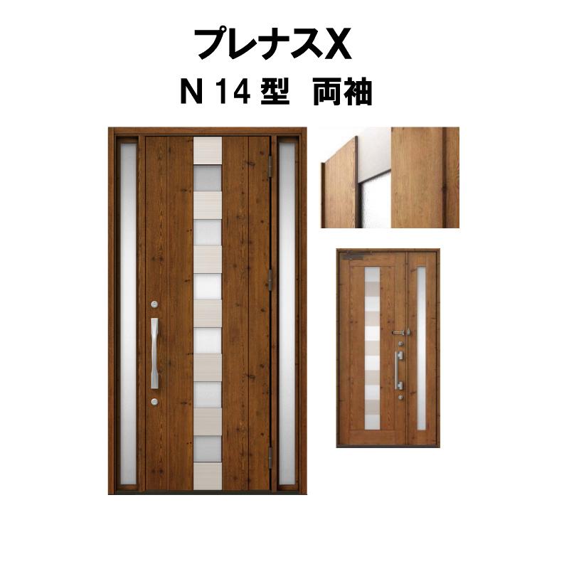 玄関ドア LIXIL プレナスX N14型デザイン 両袖ドア リクシル トステム TOSTEM アルミサッシ