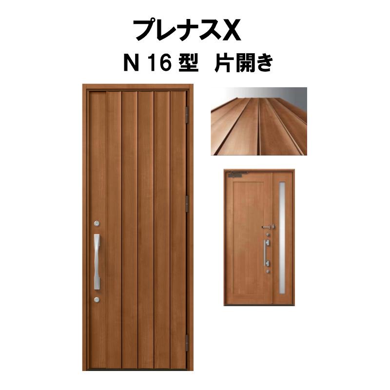 玄関ドア LIXIL プレナスX N16型デザイン 片開きドア リクシル トステム TOSTEM アルミサッシ ドリーム