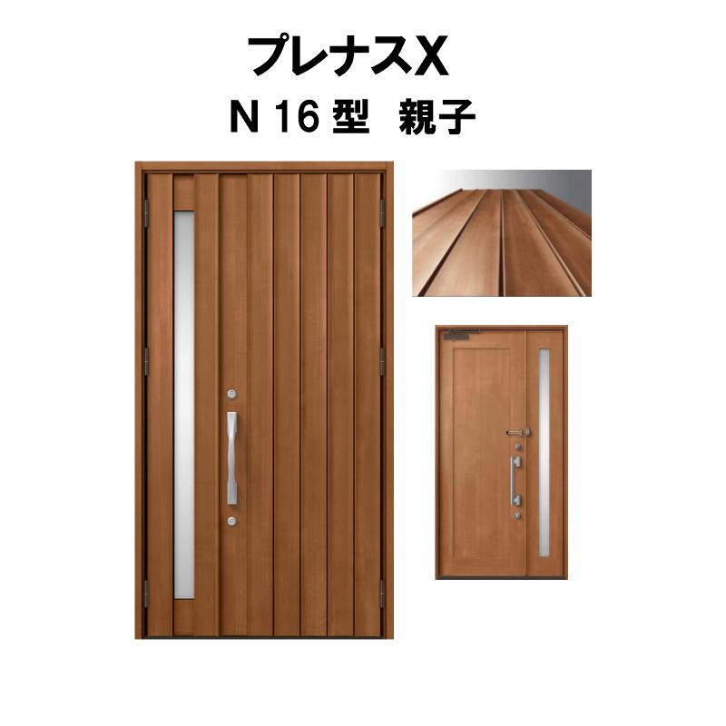 【エントリーでポイント10倍 4/30まで】玄関ドア LIXIL プレナスX N16型デザイン 親子ドア リクシル トステム TOSTEM アルミサッシ