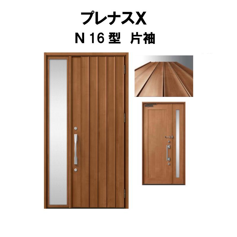 【エントリーでポイント10倍 4/30まで】玄関ドア LIXIL プレナスX N16型デザイン 片袖ドア リクシル トステム TOSTEM アルミサッシ