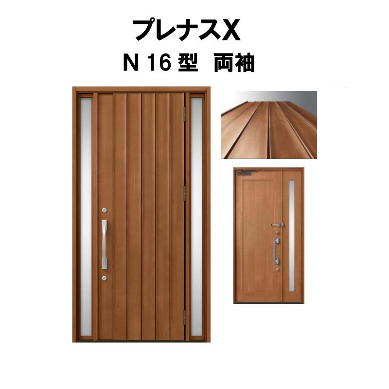 【エントリーでポイント10倍 4/30まで】玄関ドア LIXIL プレナスX N16型デザイン 両袖ドア リクシル トステム TOSTEM アルミサッシ