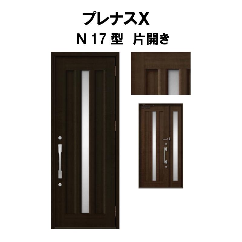 【エントリーでポイント10倍 4/30まで】玄関ドア LIXIL プレナスX N17型デザイン 片開きドア リクシル トステム TOSTEM アルミサッシ