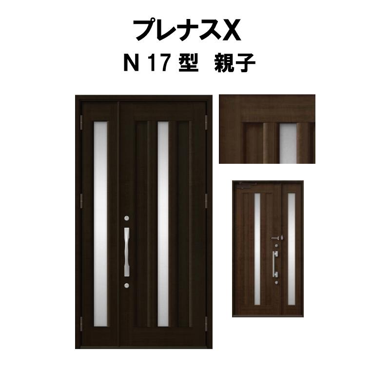 【エントリーでポイント10倍 4/30まで】玄関ドア LIXIL プレナスX N17型デザイン 親子ドア リクシル トステム TOSTEM アルミサッシ