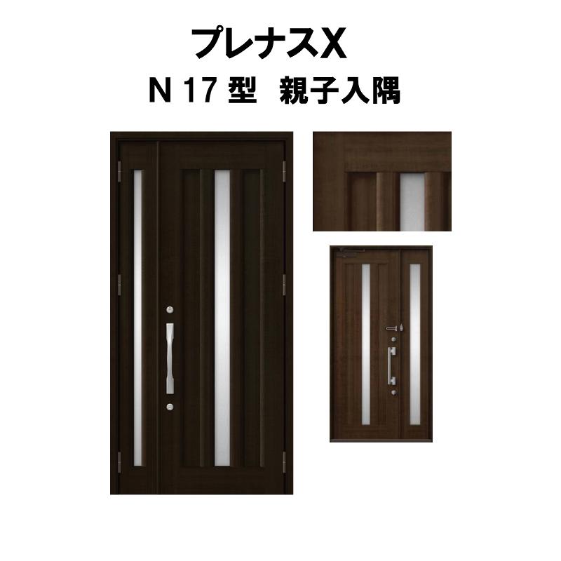 【エントリーでポイント10倍 4/30まで】玄関ドア LIXIL プレナスX N17型デザイン 親子入隅ドア リクシル トステム TOSTEM アルミサッシ