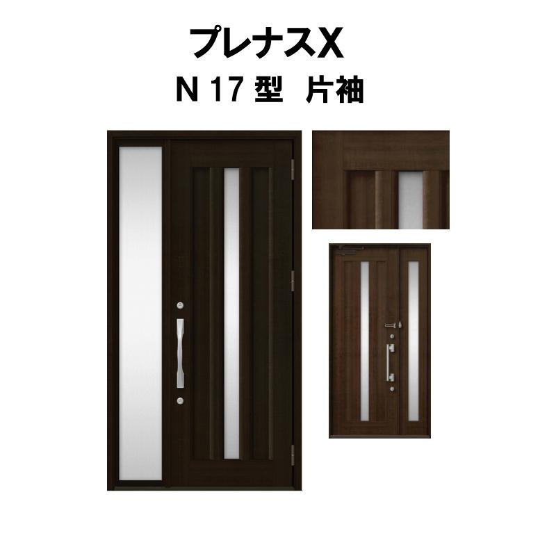 玄関ドア LIXIL プレナスX N17型デザイン 片袖ドア リクシル トステム TOSTEM アルミサッシ ドリーム