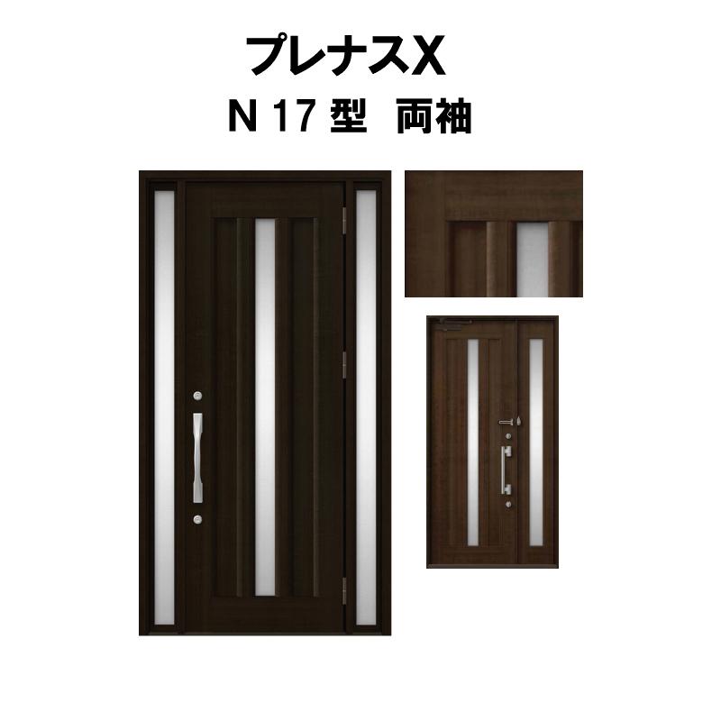 玄関ドア LIXIL プレナスX N17型デザイン 両袖ドア リクシル トステム TOSTEM アルミサッシ ドリーム