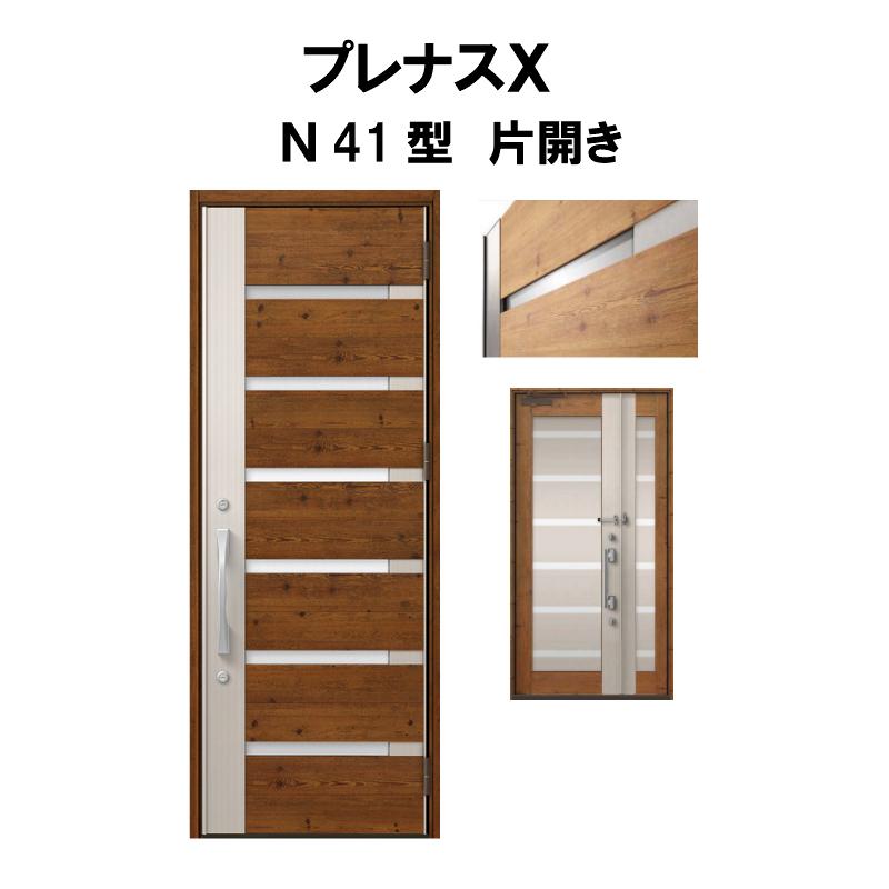 【エントリーでポイント10倍 4/30まで】玄関ドア LIXIL プレナスX N41型デザイン 片開きドア リクシル トステム TOSTEM アルミサッシ