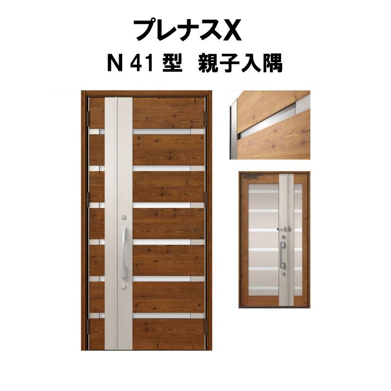 【エントリーでポイント10倍 4/30まで】玄関ドア LIXIL プレナスX N41型デザイン 親子入隅ドア リクシル トステム TOSTEM アルミサッシ
