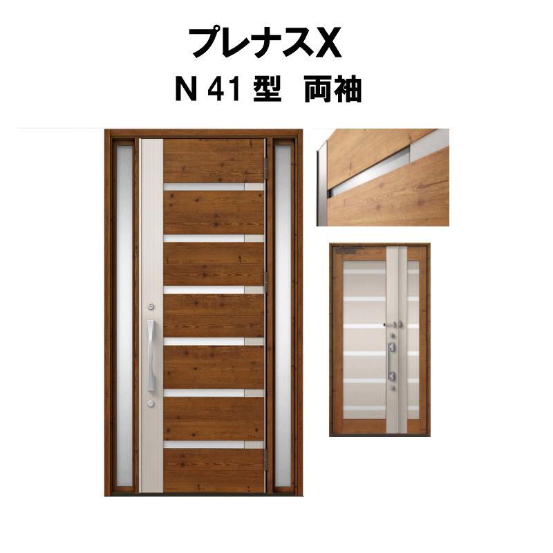 【エントリーでポイント10倍 4/30まで】玄関ドア LIXIL プレナスX N41型デザイン 両袖ドア リクシル トステム TOSTEM アルミサッシ