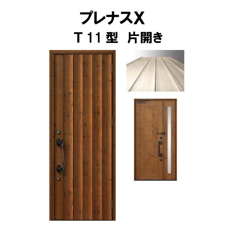 【エントリーでポイント10倍 4/30まで】玄関ドア LIXIL プレナスX T11型デザイン 片開きドア リクシル トステム TOSTEM アルミサッシ