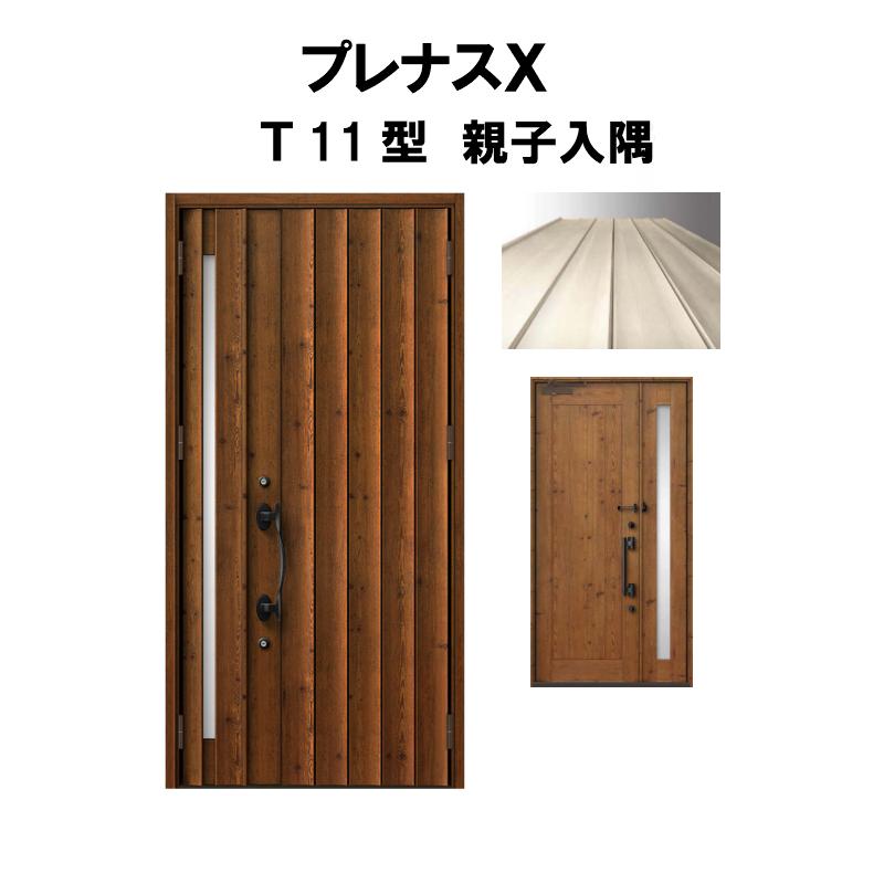 玄関ドア LIXIL プレナスX T11型デザイン 親子入隅ドア リクシル トステム TOSTEM アルミサッシ ドリーム