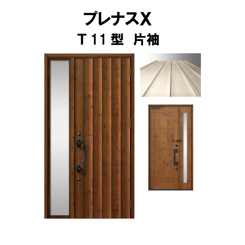【エントリーでポイント10倍 4/30まで】玄関ドア LIXIL プレナスX T11型デザイン 片袖ドア リクシル トステム TOSTEM アルミサッシ