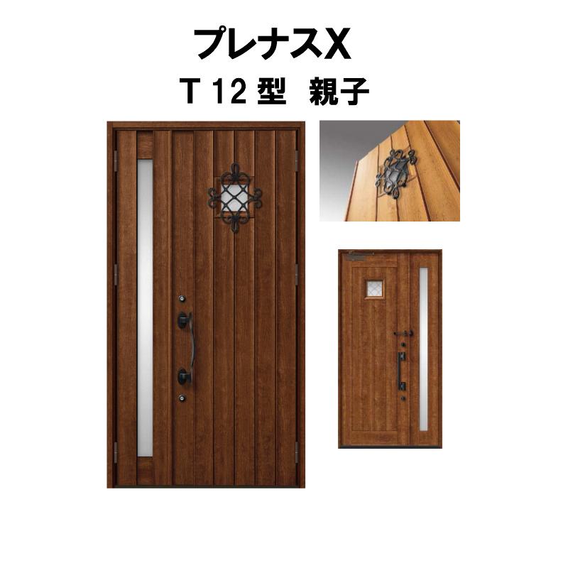 玄関ドア LIXIL プレナスX T12型デザイン 親子ドア リクシル トステム TOSTEM アルミサッシ ドリーム