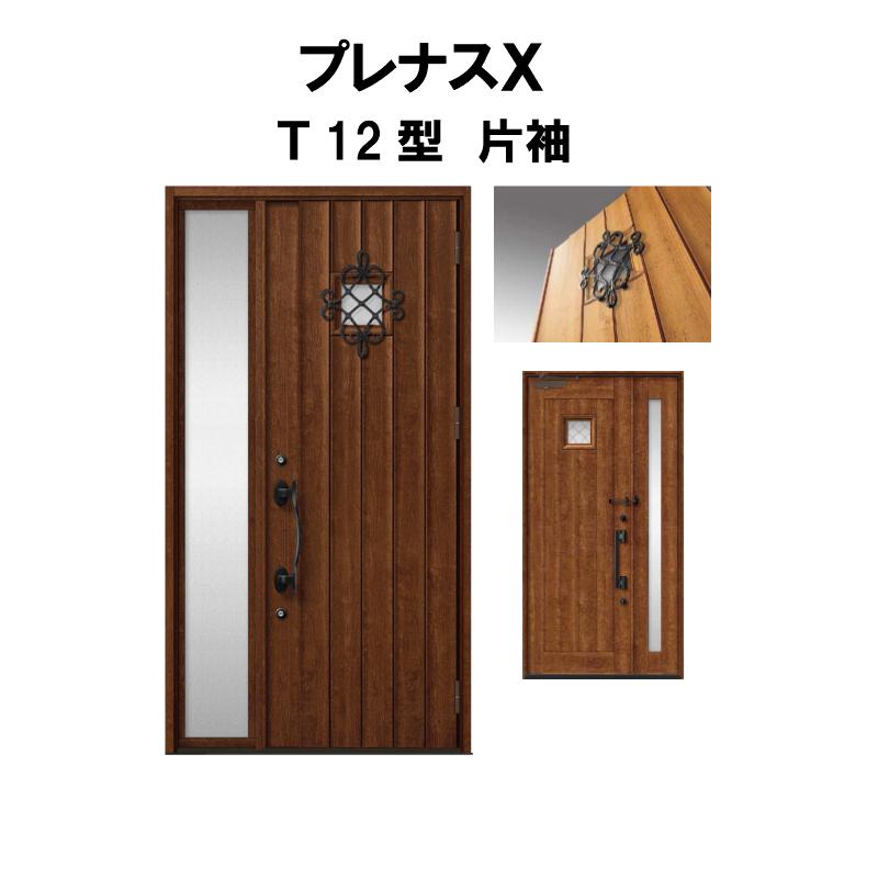 【エントリーでポイント10倍 4/30まで】玄関ドア LIXIL プレナスX T12型デザイン 片袖ドア リクシル トステム TOSTEM アルミサッシ