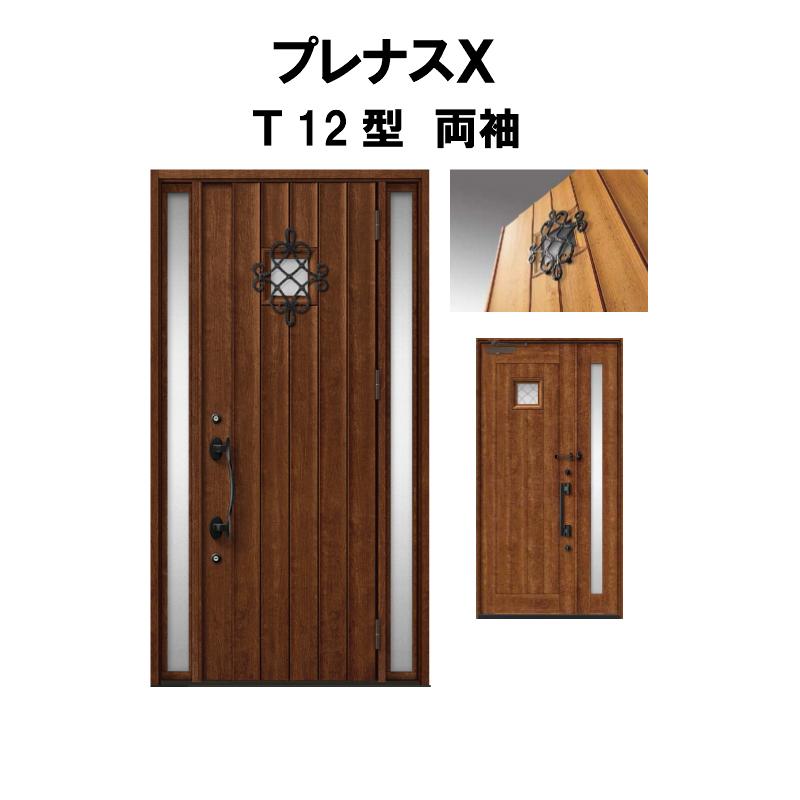 【エントリーでポイント10倍 4/30まで】玄関ドア LIXIL プレナスX T12型デザイン 両袖ドア リクシル トステム TOSTEM アルミサッシ