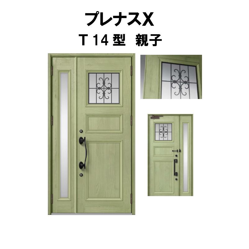 【エントリーでP10倍 12/31まで】玄関ドア LIXIL プレナスX T14型デザイン 親子ドア リクシル トステム TOSTEM アルミサッシ ドリーム