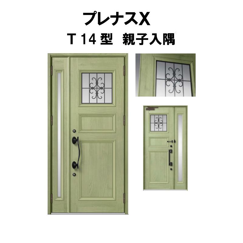 【エントリーでポイント10倍 4/30まで】玄関ドア LIXIL プレナスX T14型デザイン 親子入隅ドア リクシル トステム TOSTEM アルミサッシ