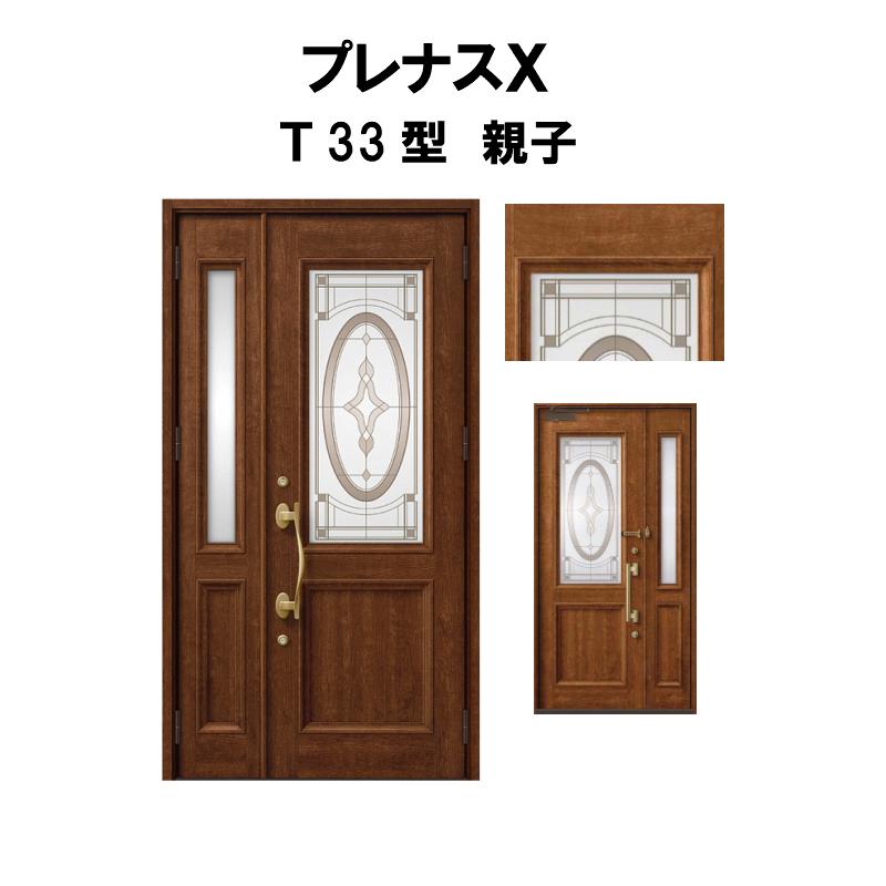 玄関ドア LIXIL プレナスX T33型デザイン 親子ドア リクシル トステム TOSTEM アルミサッシ ドリーム