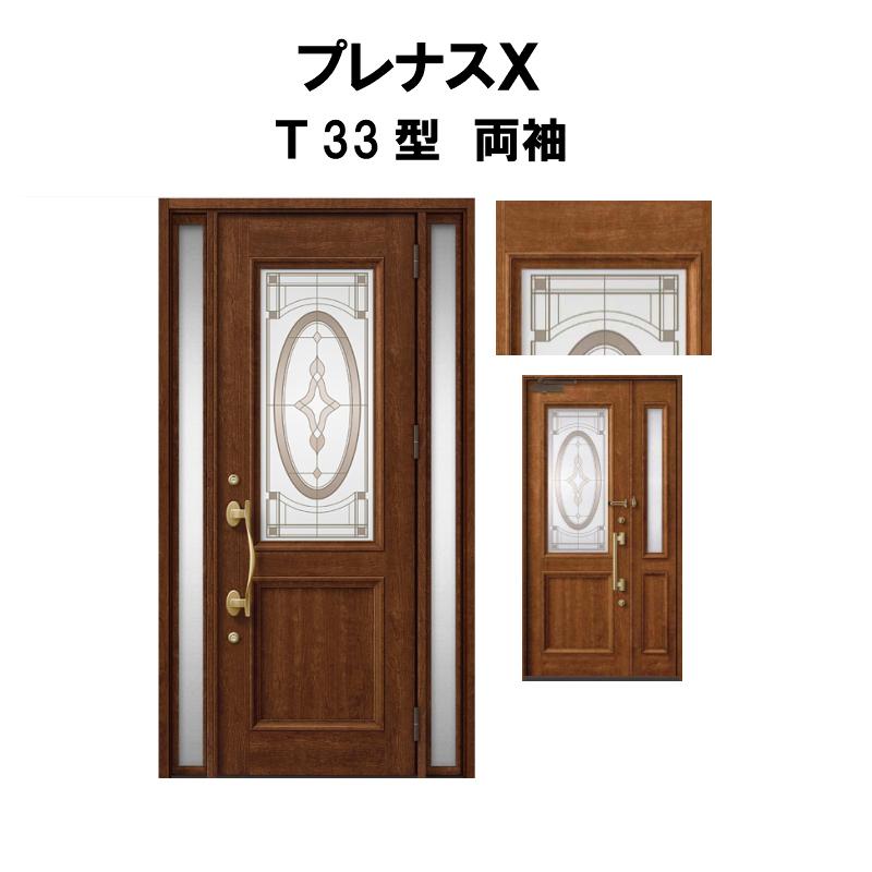 玄関ドア LIXIL プレナスX T33型デザイン 両袖ドア リクシル トステム TOSTEM アルミサッシ