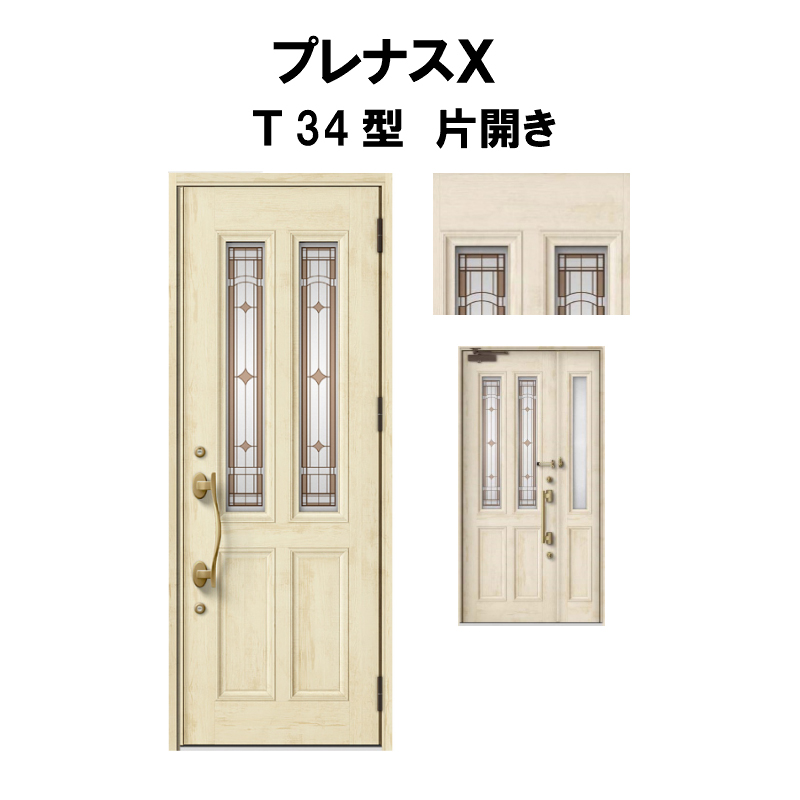 玄関ドア LIXIL プレナスX T34型デザイン 片開きドア リクシル トステム TOSTEM アルミサッシ