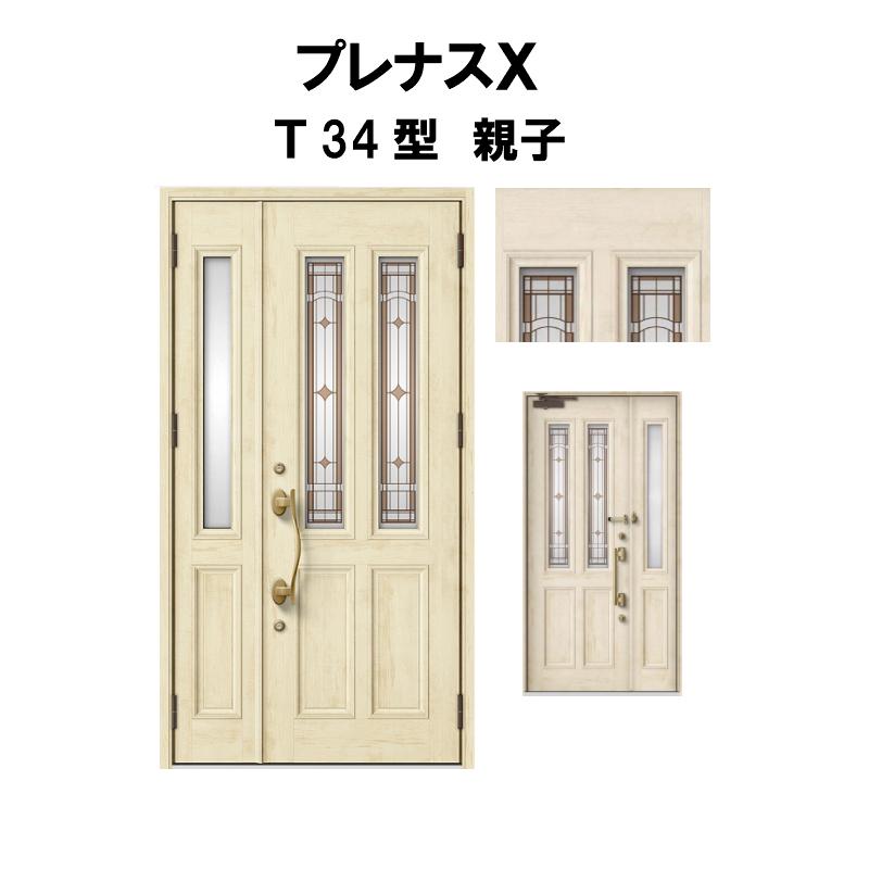 玄関ドア LIXIL プレナスX T34型デザイン 親子ドア リクシル トステム TOSTEM アルミサッシ ドリーム