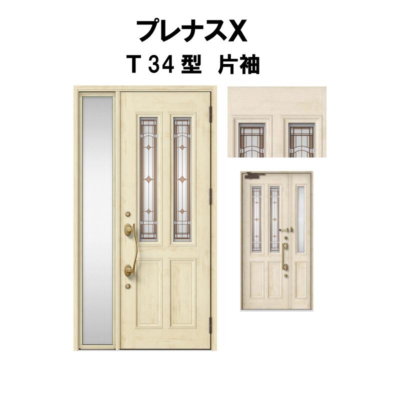 【エントリーでポイント10倍 4/30まで】玄関ドア LIXIL プレナスX T34型デザイン 片袖ドア リクシル トステム TOSTEM アルミサッシ