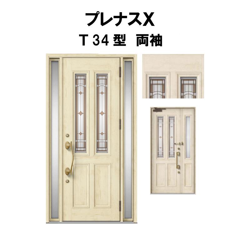 玄関ドア LIXIL プレナスX T34型デザイン 両袖ドア リクシル トステム TOSTEM アルミサッシ ドリーム