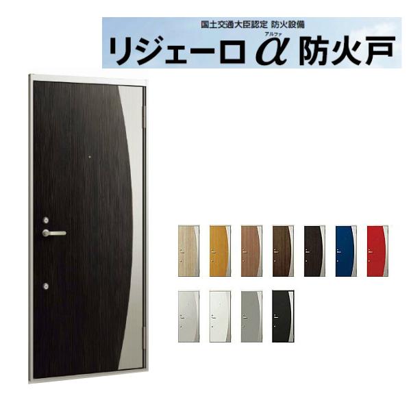 アパート用玄関ドア LIXIL リジェーロα防火戸 K2仕様 13型 ランマ無 W785×H1912mm リクシル/トステム 玄関サッシ アルミ枠 本体鋼板 玄関交換 リフォーム DIY ドリーム