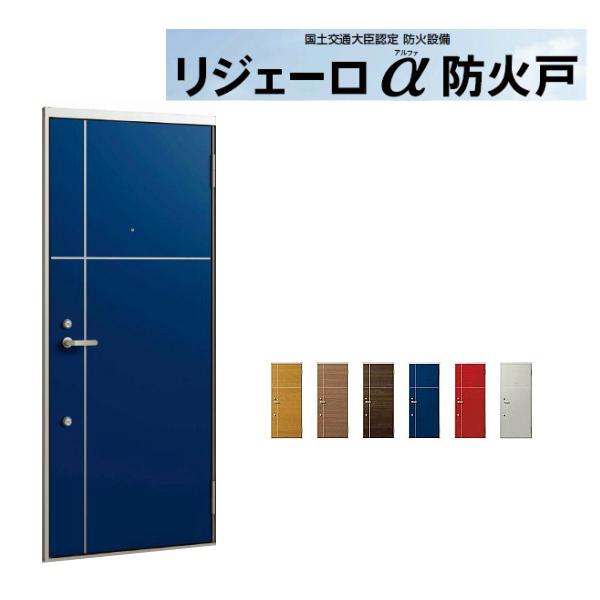 アパート用玄関ドア LIXIL リジェーロα防火戸 K3仕様 16型 ランマ無 W785×H1912mm リクシル/トステム 玄関サッシ アルミ枠 本体鋼板 玄関交換 リフォーム DIY ドリーム