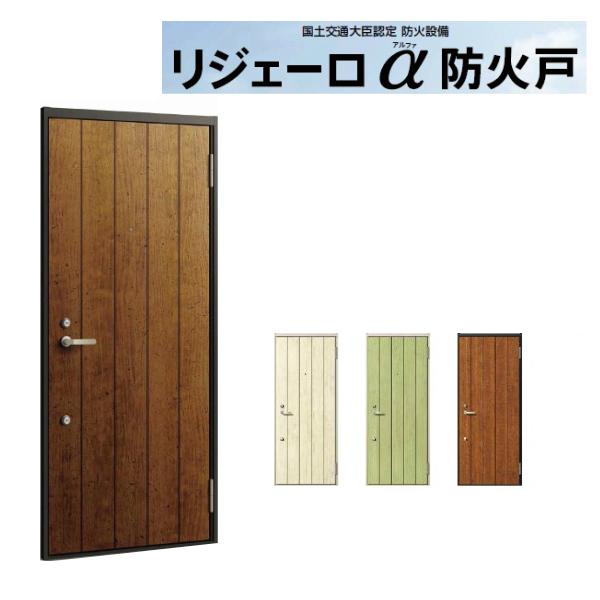アパート用玄関ドア LIXIL リジェーロα防火戸 K3仕様 21型 ランマ無 W785×H1912mm リクシル/トステム 玄関サッシ アルミ枠 本体鋼板 玄関交換 リフォーム DIY ドリーム