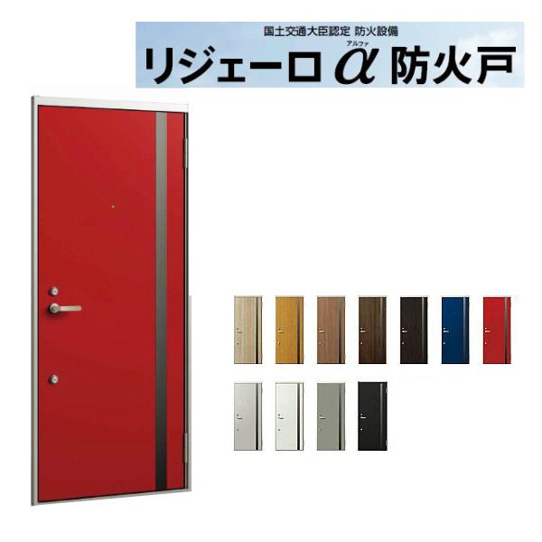 アパート用玄関ドア LIXIL リジェーロα防火戸 K4仕様 14型 ランマ無 W785×H1912mm リクシル/トステム 玄関サッシ アルミ枠 本体鋼板 玄関交換 リフォーム DIY ドリーム