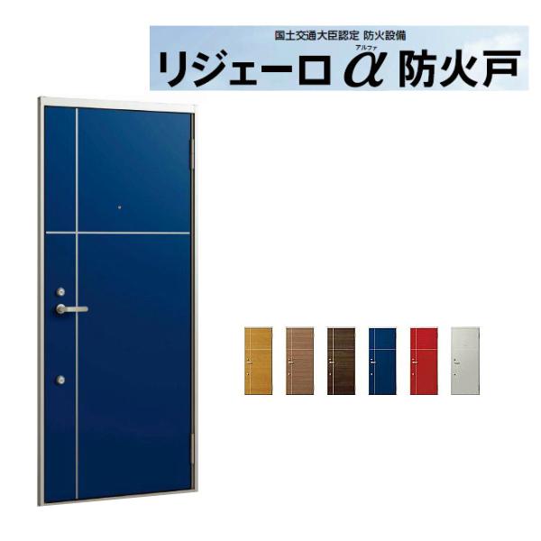 アパート用玄関ドア LIXIL リジェーロα防火戸 K4仕様 16型 ランマ無 W785×H1912mm リクシル/トステム 玄関サッシ アルミ枠 本体鋼板 玄関交換 リフォーム DIY ドリーム