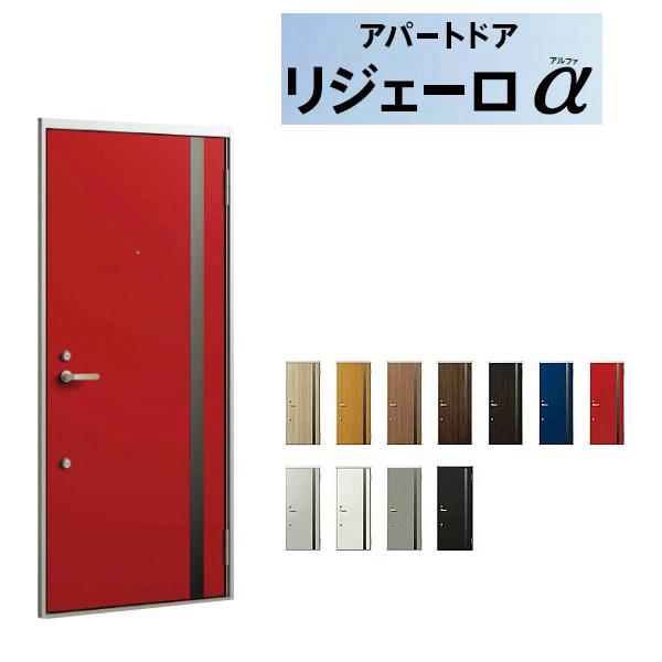 アパート用玄関ドア LIXIL リジェーロα K3仕様 14型 ランマ無 W785×H1912mm リクシル/トステム 玄関サッシ アルミ枠 本体鋼板 玄関交換 リフォーム DIY ドリーム