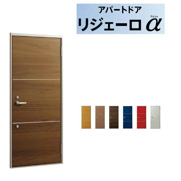 アパート用玄関ドア LIXIL リジェーロα K3仕様 15型 ランマ無 W785×H1912mm リクシル/トステム 玄関サッシ アルミ枠 本体鋼板 玄関交換 リフォーム DIY ドリーム