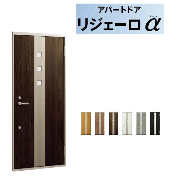 アパート用玄関ドア LIXIL リジェーロα K3仕様 32型 ランマ無 W785×H1912mm リクシル/トステム 玄関サッシ アルミ枠 本体鋼板 玄関交換 リフォーム DIY ドリーム
