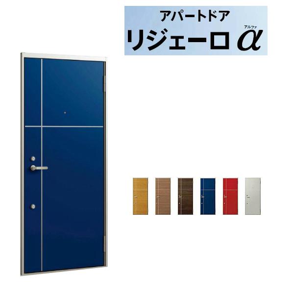 アパート用玄関ドア LIXIL リジェーロα K4仕様 16型 ランマ無 W785×H1912mm リクシル/トステム 玄関サッシ アルミ枠 本体鋼板 玄関交換 リフォーム DIY ドリーム