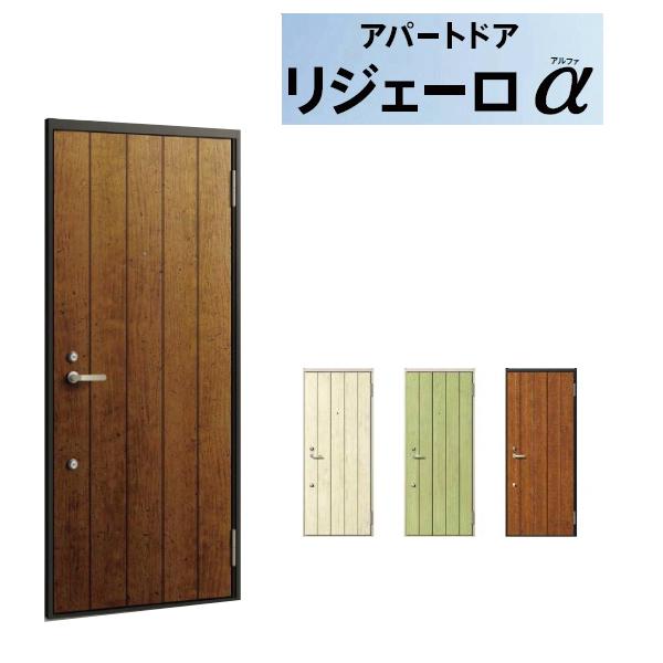 アパート用玄関ドア LIXIL リジェーロα K4仕様 21型 ランマ無 W785×H1912mm リクシル/トステム 玄関サッシ アルミ枠 本体鋼板 玄関交換 リフォーム DIY ドリーム